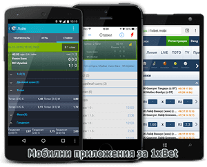 Мобилни приложения за 1xBet