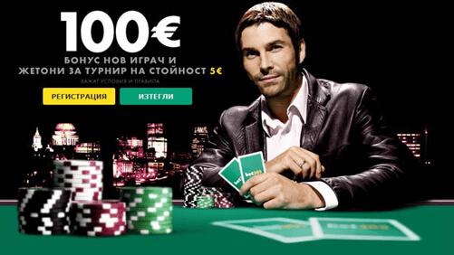 Раздел Покер зала в сайта на Bet365