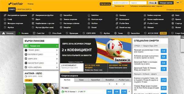 Възможност да залагате на над 26 видa спорт - футбол, волейбол.. в Betfair