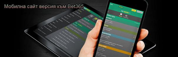 Мобилна апликация на Efbet