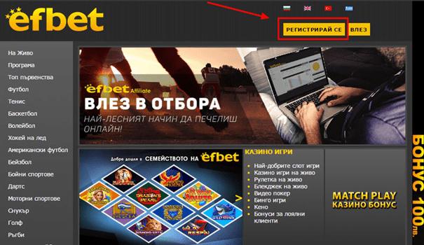 Направи си регистрация в сайта за онлайн залагания Efbet
