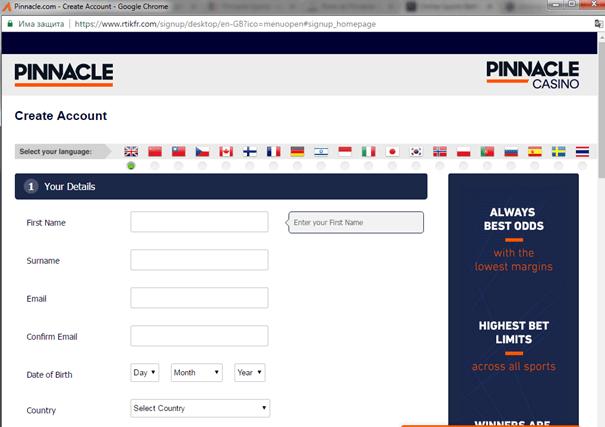 Регистрирай се в сайта за онлайн залози Pinnacle