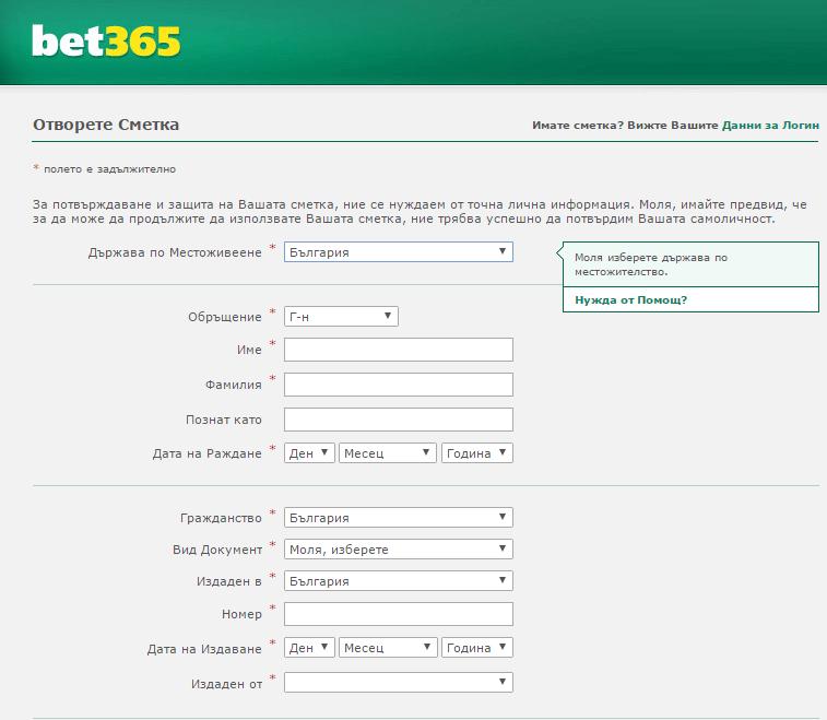Регистрация в сайта на Bet365